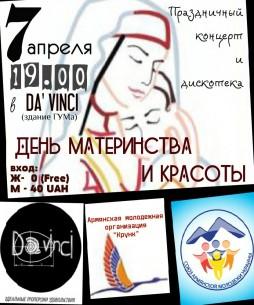 Армянская молодежь поздравляет всем мам с прекрасным днём